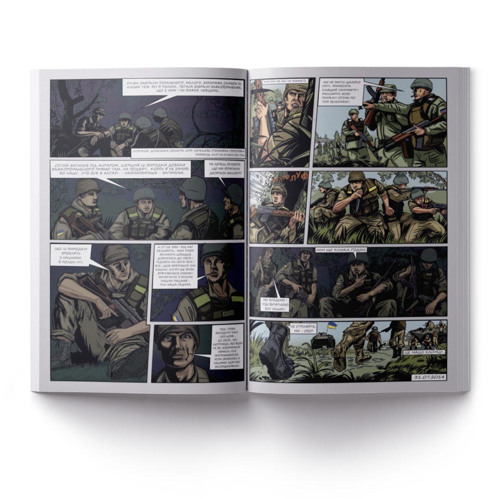 """Зображення сторінки коміксу """"Кіборги. Хроніки 3 полку. 19"""""""