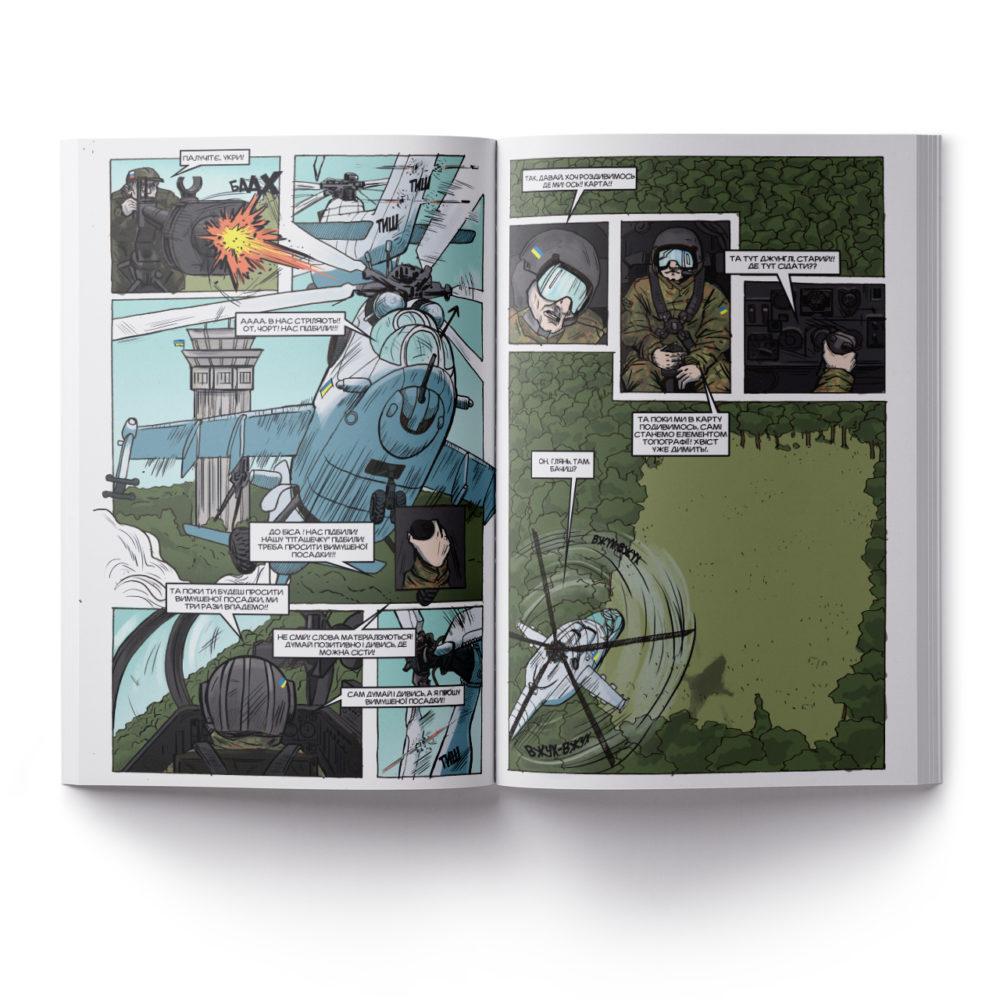 """Зображення сторінки коміксу """"Кіборги. Хроніки 3 полку. Том І"""""""