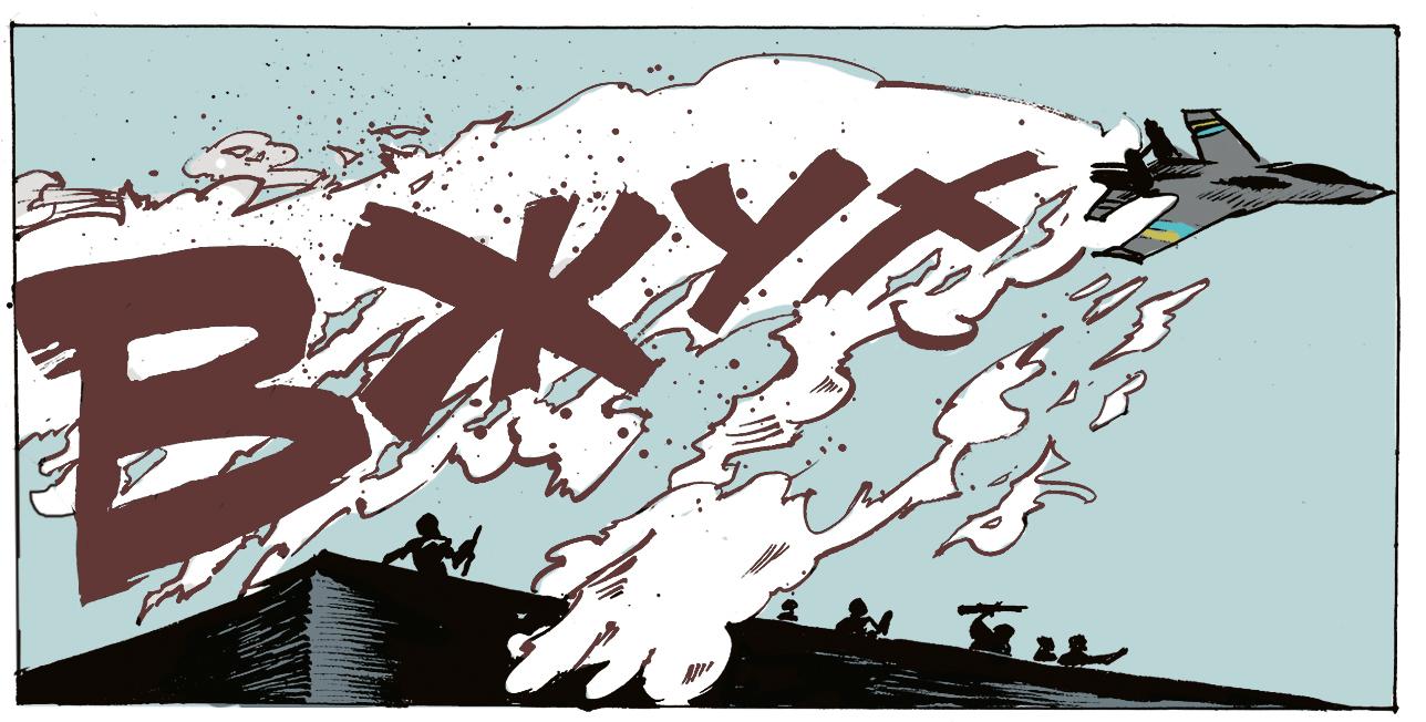 Зображення сторінки коміксу
