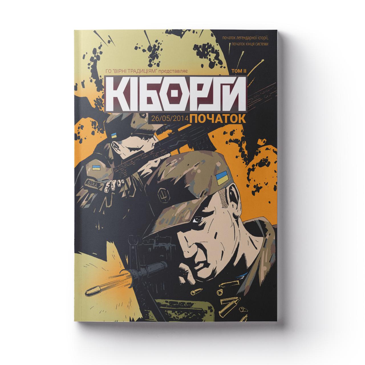 Комікс українською мовою КІБОРГИ. Хроніки 3-го полку. 25.05.14