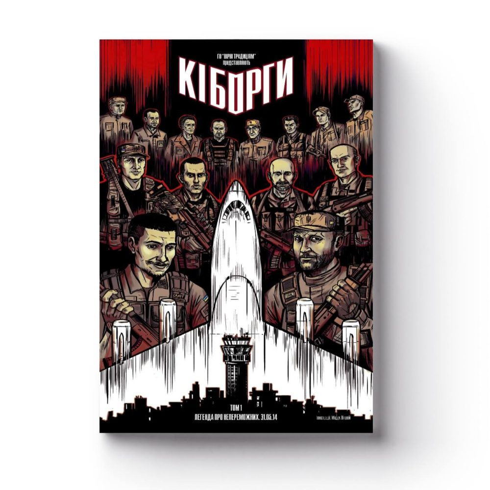 """Зображення коміксу """"Кіборги. Легенда про непереможених. Том 1"""""""
