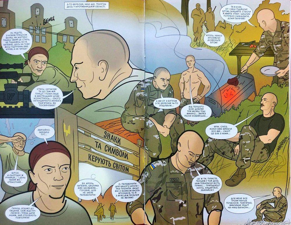 """Зображення сторінки коміксу """"Кіборги. Пастка"""""""