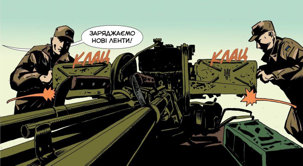 """Зображення сторінки коміксу """"Кіборги. Початок. Том 2"""""""