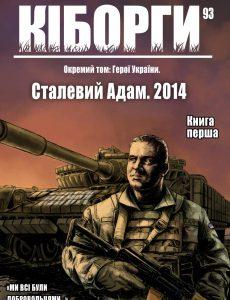 """Зображення коміксу """"Сталевий Адам. 2014"""""""