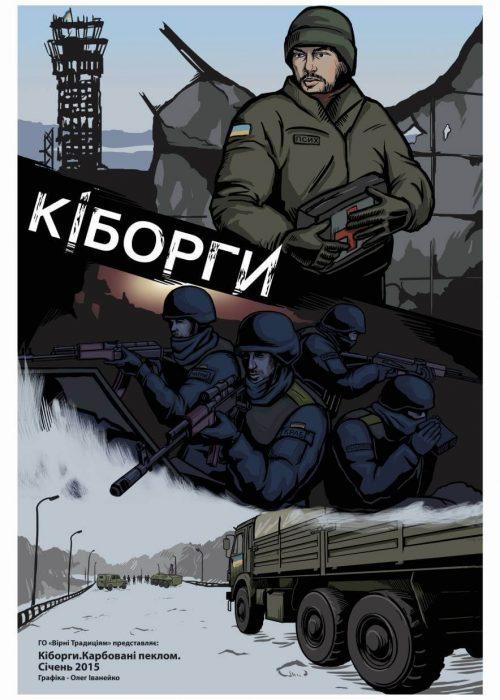 Зображення коміксу