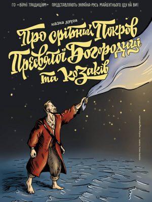 kazka_2_pro_sribnyj_pokrov_presvyatoji_bogorodyci_ta_kozakiv_cover
