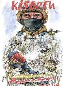 """Зображення коміксу """"Кіборги.Хроніки 3 полку.24.12.2014"""""""