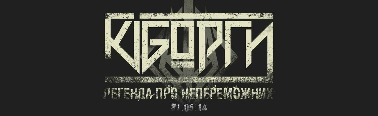 kiborhy-comics-neperemozhni-cover