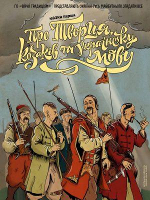 """Зображення коміксу """"Казка Перша.Про Творця, козаків та українську мову"""""""
