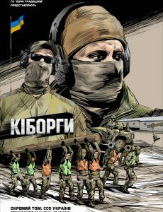 sso_ukrajiny_1_vidbir